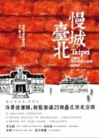 慢城 臺北:古蹟達人帶你看歷史建築 逛老街