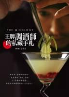 THE MIXOLOGY:王牌調酒師的私藏手札