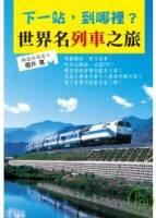 下一站,到哪裡?世界名列車之旅