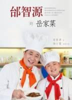 邰智源的岳家菜