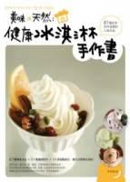 美味×天然:健康冰淇淋手作書