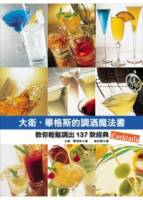 大衛.畢格斯的調酒魔法書:教你輕鬆調出137款經典Cocktails