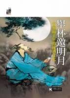 舉杯邀明月:中華兩千年的飲酒文化