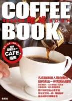 頂級名店特調咖啡BOOK