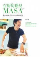 在廚房遇見MASA:給料理新手的100道快樂食譜