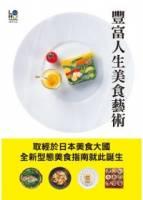 豐富人生美食藝術:集結世界知名料理的美食指南