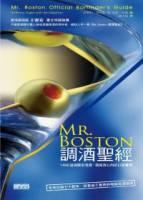 Mr.Boston調酒聖經:1400道酒譜全收錄 酒保背心內的口袋寶典