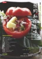 預約私房美味(暢銷慶功增訂版)