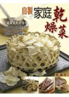自製家庭乾燥菜