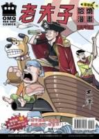 老夫子哈燒漫畫 臺灣版 11 炙手可熱