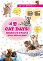 可愛Cat Days 貓咪 我的甜蜜生活家計簿
