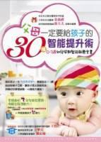父母一定要給孩子的30種智能提升術:0~3歲幼兒早期智能啟蒙全書