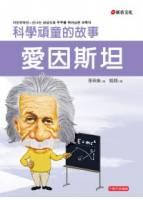 愛因斯坦:科學頑童的故事
