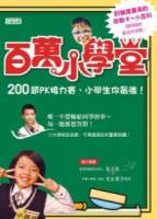 百萬小學堂 :200題PK接力賽,小學生你最強!