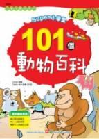 SUPER小學堂-101個動物百科