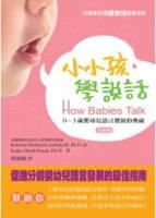 小小孩,學說話【全新版】:0~3歲嬰幼兒語言發展的奧祕