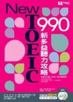 New TOEIC 990 :新多益聽力攻略(2書+2MP3)