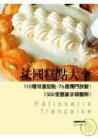 法國糕點大全:110種特選甜點 76個獨門 訣竅!1500張豐富步驟圖解!