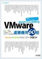 我的PC可以這樣玩:VMware虛擬應用60招 Ubuntu×Android×Mac OS一次就OK