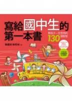 寫給國中生的第一本書:教孩子ㄧ生受用的130個智慧 二版
