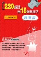 220成語+15修辭技巧