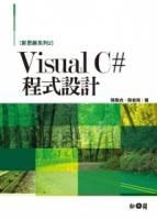新思維系列 2 Visual C 2010程式設計
