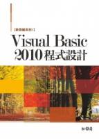 新思維系列 1 Visual Basic 2010程式設計