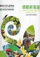 綠動新高雄:節能減碳特展專輯
