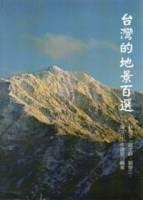 台灣的地景百選