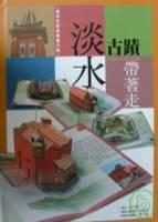 台灣世界遺產潛力點-淡水古蹟帶著走