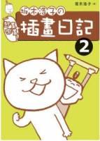 土反 木浩子的插畫日記2