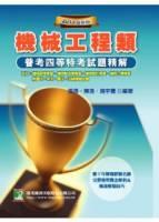機械工程類 97-99普考四等特考試題精解 2版