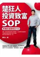 楚狂人投資致富SOP(附贈投資課程DVD)