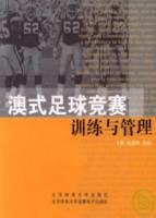 澳式足球競賽訓練與管理(附贈CD)