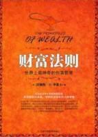 財富法則︰世界上最神奇的創富智慧