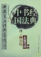 唐•柳公權《玄秘塔碑》