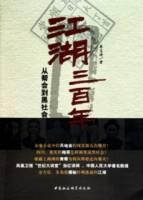 江湖三百年︰從幫會到黑社會