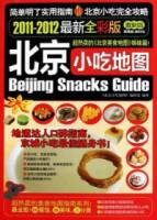 北京小吃地圖(2011—2012最新全彩版)