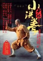少林小洪拳(附贈DVD)