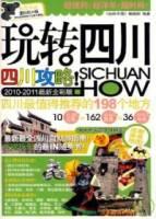 玩轉四川(2010—2011最新全彩版)