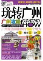玩轉廣州(2011—2012最新全彩版)
