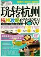 玩轉杭州 2011-2012最新全彩版