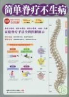 簡單脊療不生病