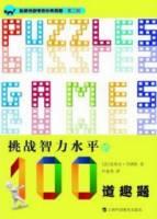 挑戰智力水平的100道趣題