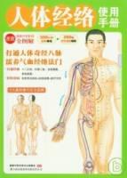 人體經絡使用手冊