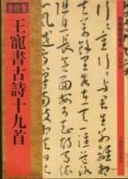 王寵書古詩十九首(繁體版)