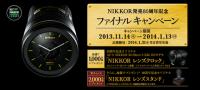 Nikon 為紀念 NIKKOR 鏡頭發售 80 年,在日本舉辦買鏡頭抽紀念鏡頭時鐘活動