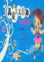 兒童英文歌曲大家唱(附贈CD光盤)