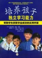 培養孩子獨立學習能力︰幫助學生獲取學業成功的實用手冊