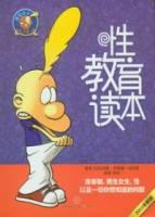 性教育讀本(2011年新版)